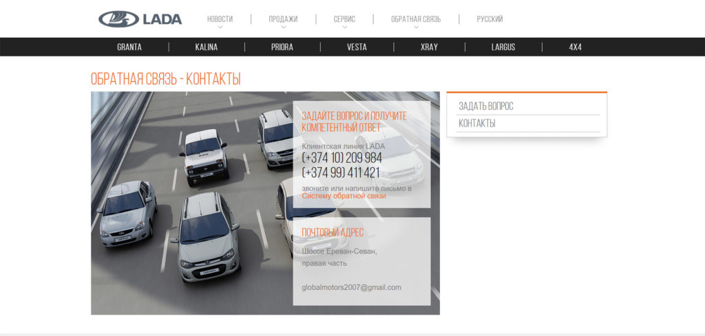 Contact us Page - old design of LADA Armenia