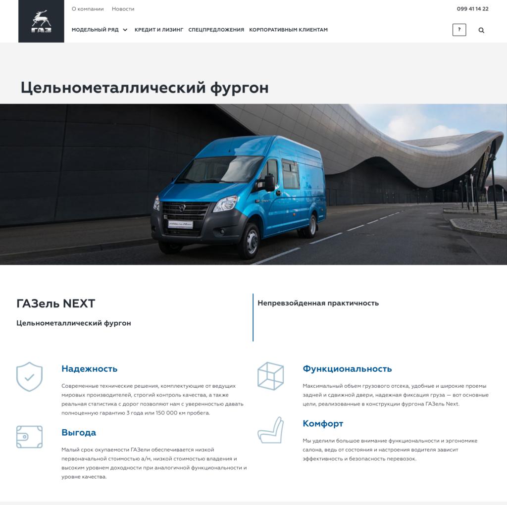 Gazelle Armenia - Multi Motors