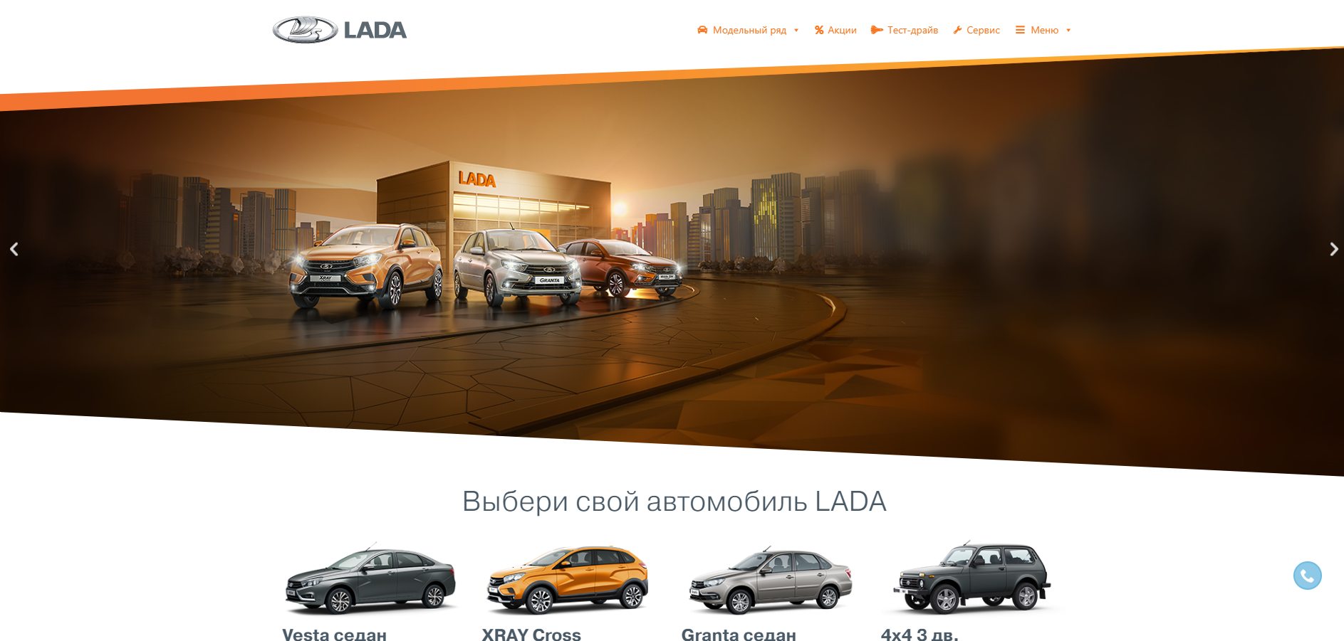 Lada-website-redesign-1